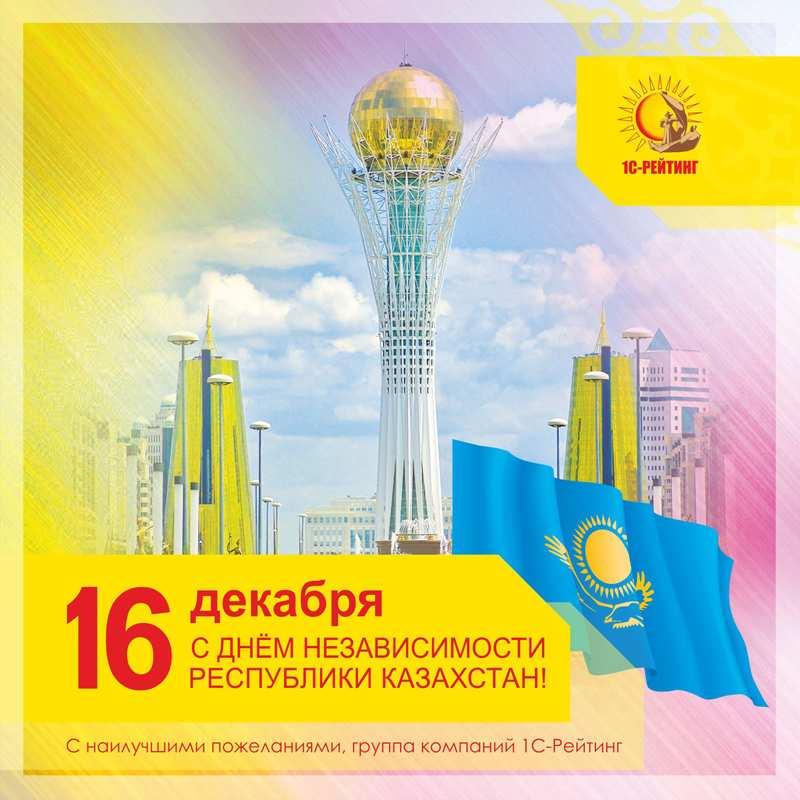 Поздравление с днем независимости республики казахстан в прозе впереди