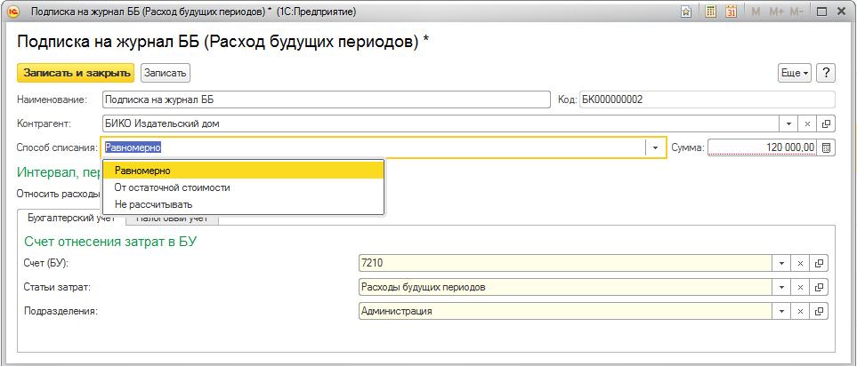 Пример добавления элемента расходов будущих периодов в 1С:Бухгалтерии 8 для Казахстана