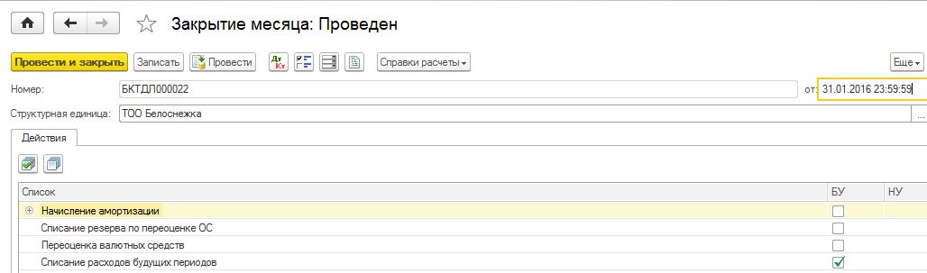 Расчет РБП при закрытии месяца в 1С 8.2 для Казахстана
