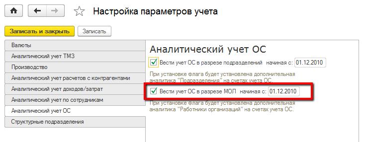 1с настройка пользователя учет по всем организациям код окпд по обслуживанию 1с