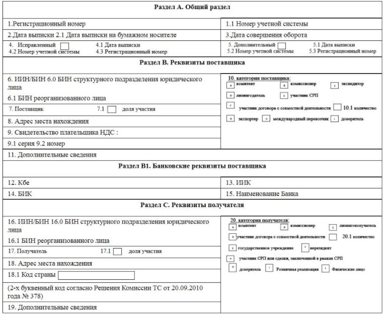 Счет фактура электронная форма отчетности купить юридический адрес для регистрации ооо в ленинградской области