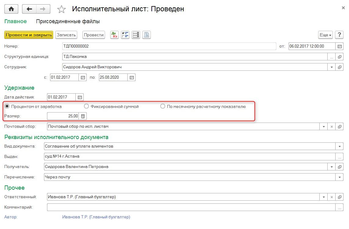 Исполнительные листы бухгалтерские проводки образец искового заявления на пристава за арест счета