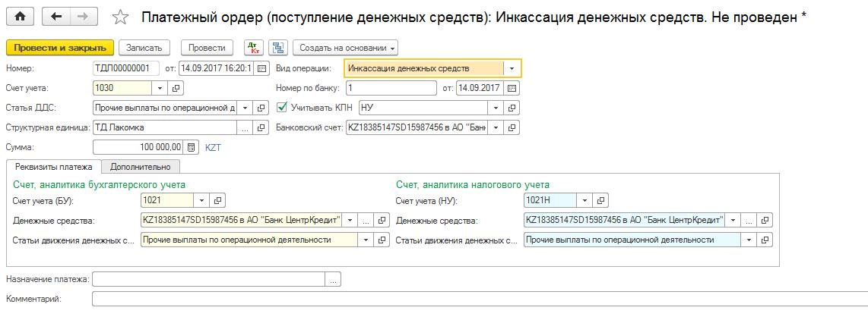 Инкассация в 1с 8.3 бухгалтерия оквэд передача отчетности в электронном виде