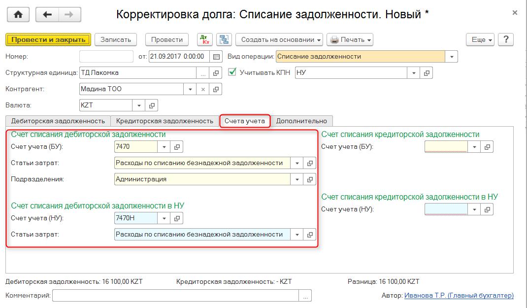 Списание дебиторской задолженности в казахстане через сколько лет сгорает долг по кредиту