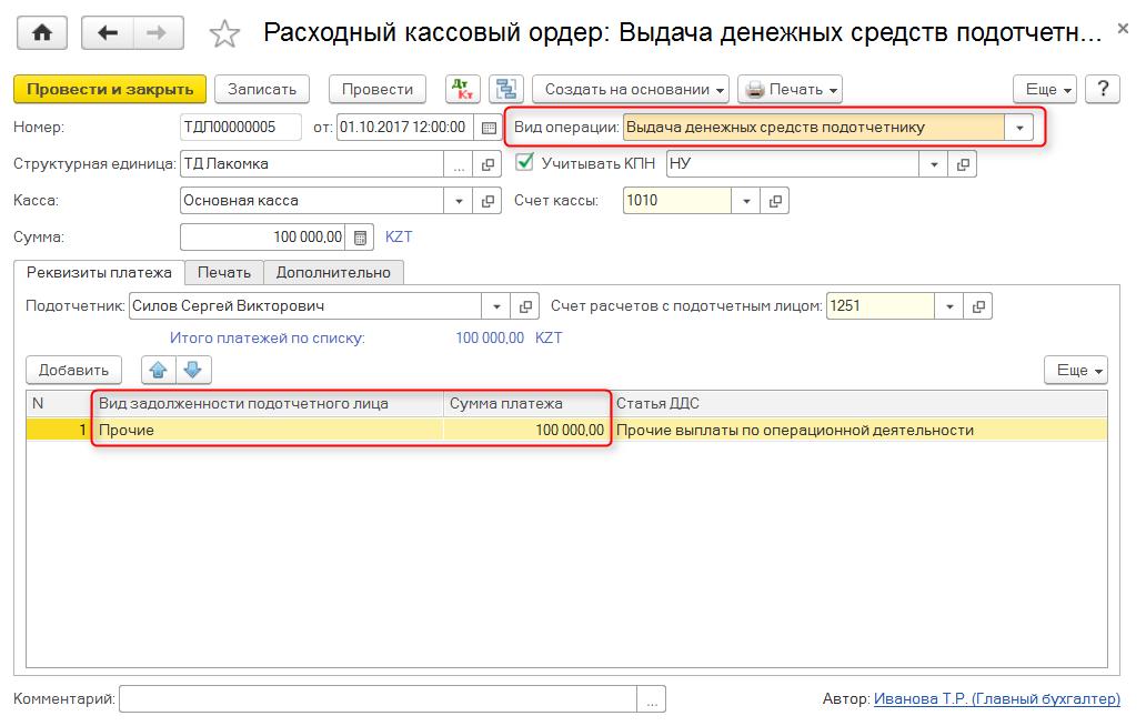 Как в 1с отразить покупку иностранной валюты настройка в 1с opticon phl
