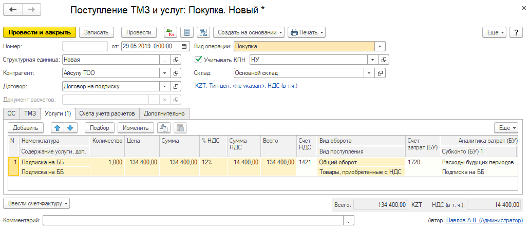 Учет подписки на периодические издания в 1С:Бухгалтерии 8 для Казахстана
