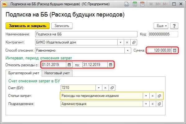 Пример настройки РБП для учета подписки на периодические издания