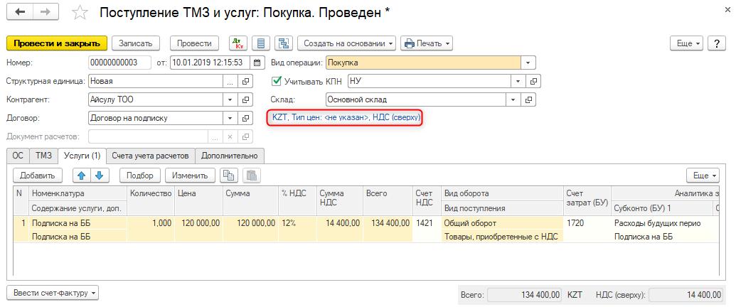 Пример поступления РБП для учета подписки на периодические издания