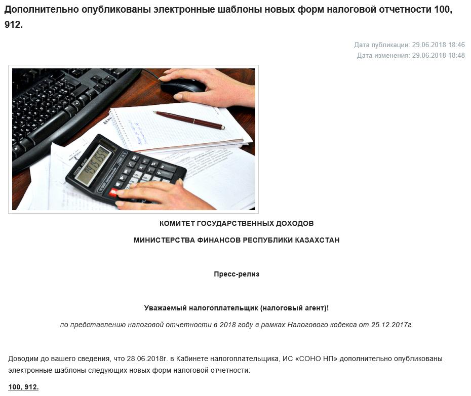 Казахстан налоговая отчетность в электронном формирование уставного капитала ооо на момент регистрации