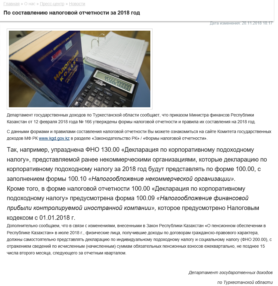 некоммерческие организации налоговая отчетность