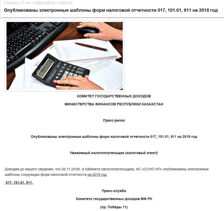 Форум налоговая электронная отчетность декларация 3 ндфл приложение 3