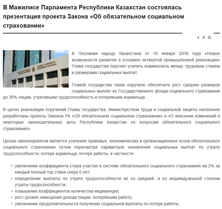 закон республики казахстан о социальном страховании