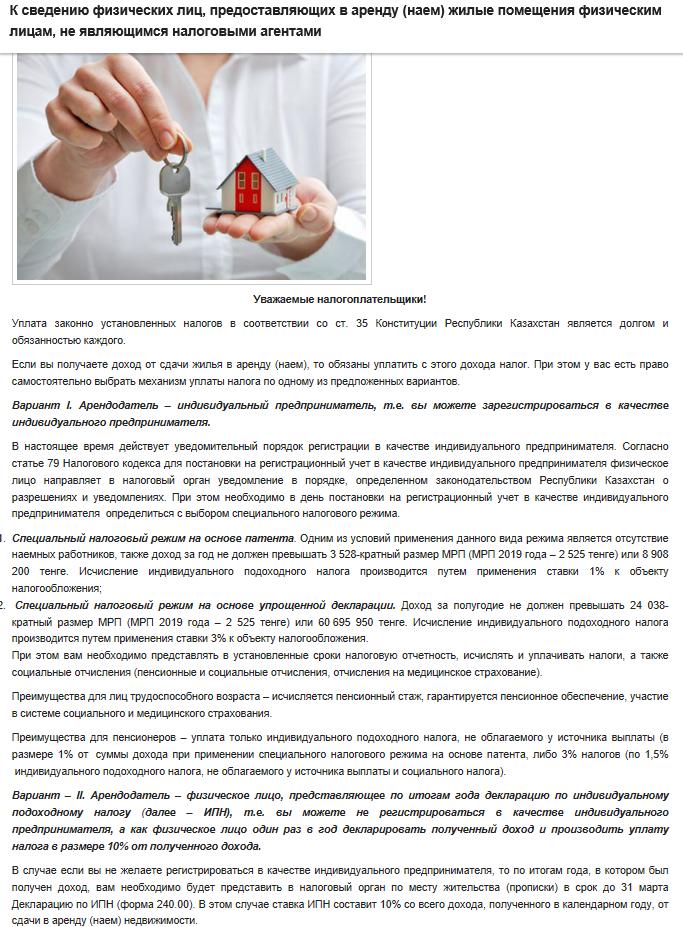 статья о сдаче квартиры без регистрации ип