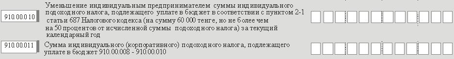 Планируемые изменения в ФНО 910.00
