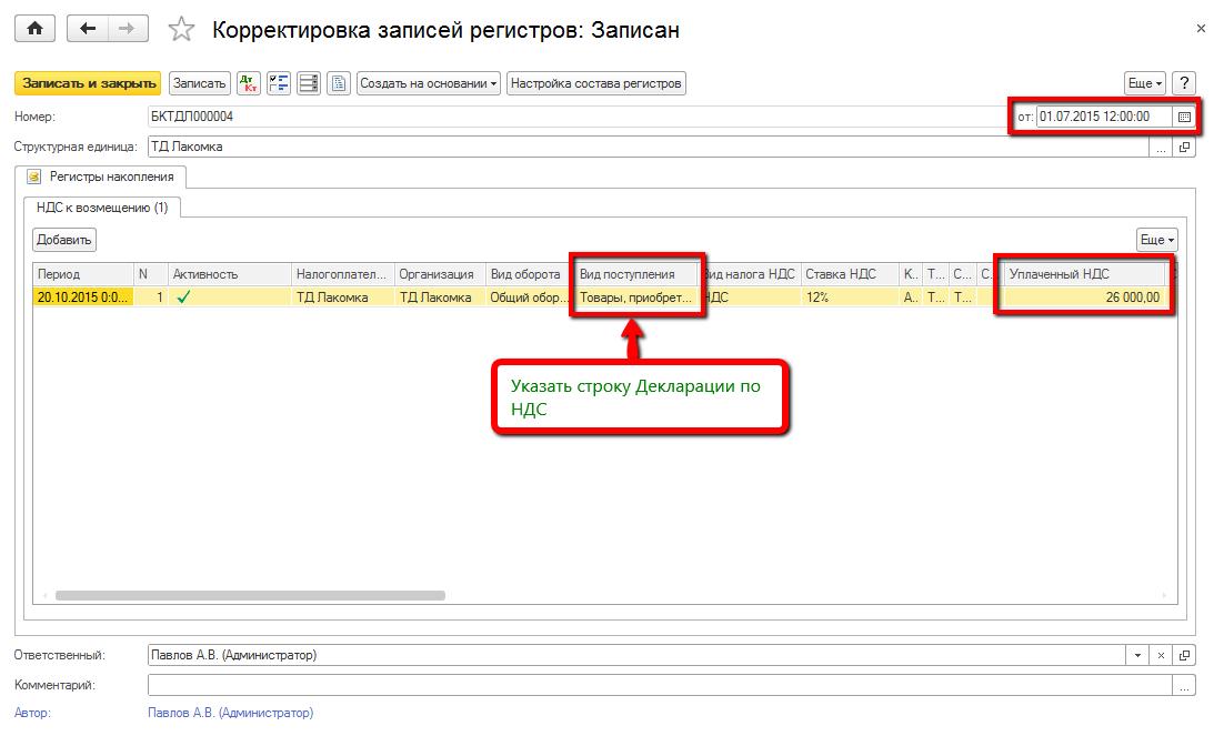 Программно создать запись в регистре накопления