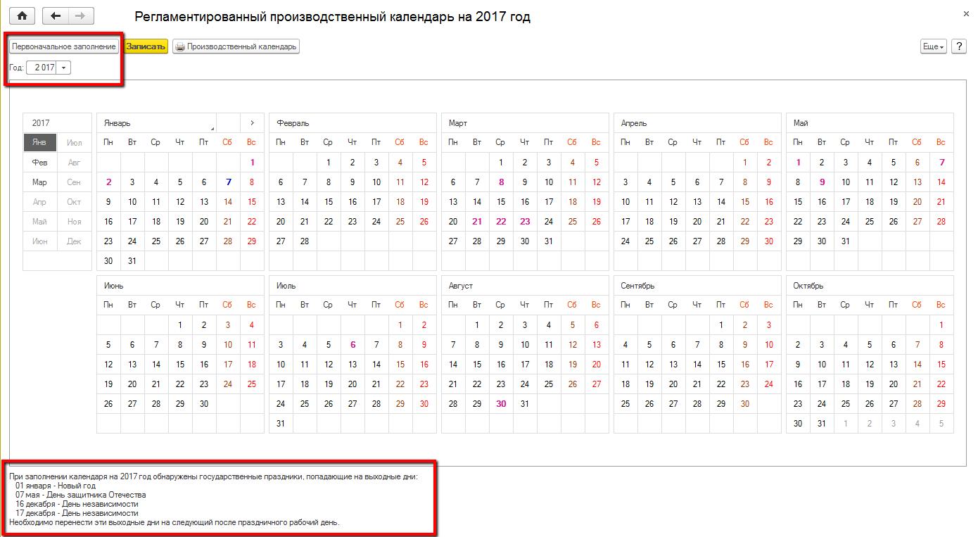 Украина производственный календарь на май