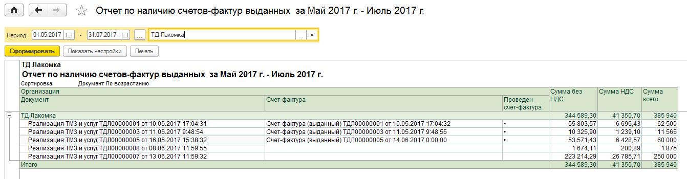 Загрузка в 1С 8.3 из Excel или табличного документа 42