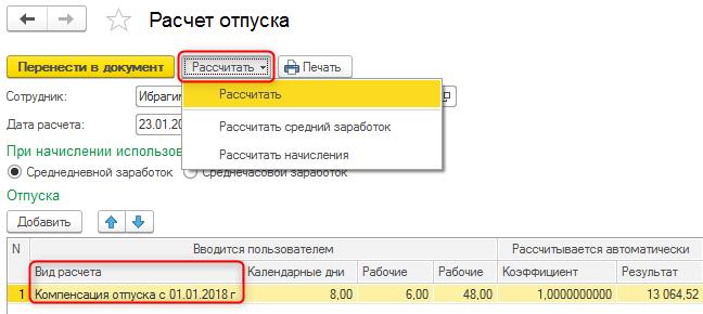 Расчет компенсации в 2018 году по новому пример расчета