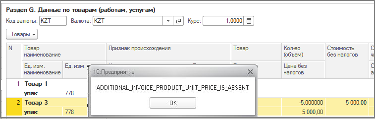 ADDITIONAL_INVOICE_PRODUCT_UNIT_PRICE_IS_ABSENT